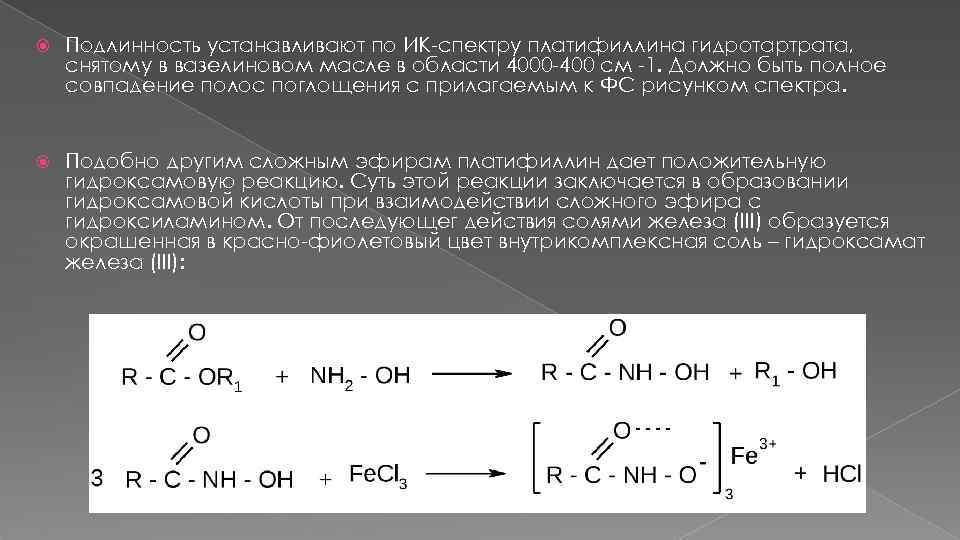 Подлинность устанавливают по ИК-спектру платифиллина гидротартрата, снятому в вазелиновом масле в области 4000