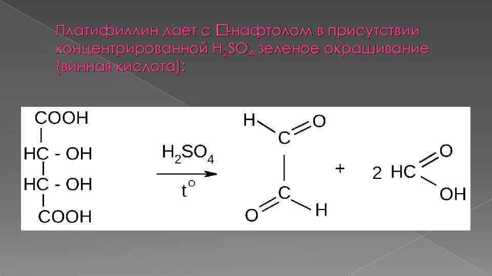 Платифиллин дает с -нафтолом в присутствии концентрированной H 2 SO 4 зеленое окрашивание (винная