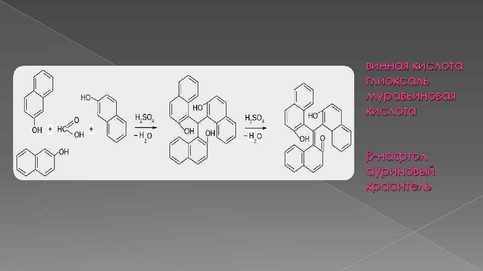 винная кислота глиоксаль муравьиновая кислота β-нафтол ауриновый краситель