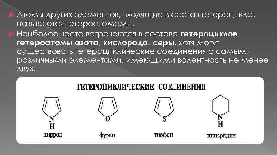 Атомы других элементов, входящие в состав гетероцикла, называются гетероатомами. Наиболее часто встречаются в составе
