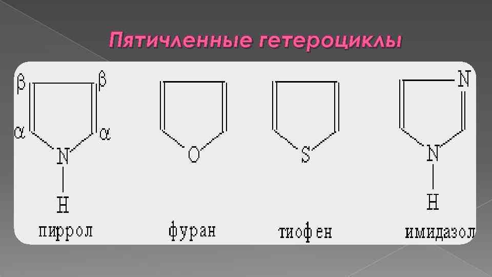 Пятичленные гетероциклы