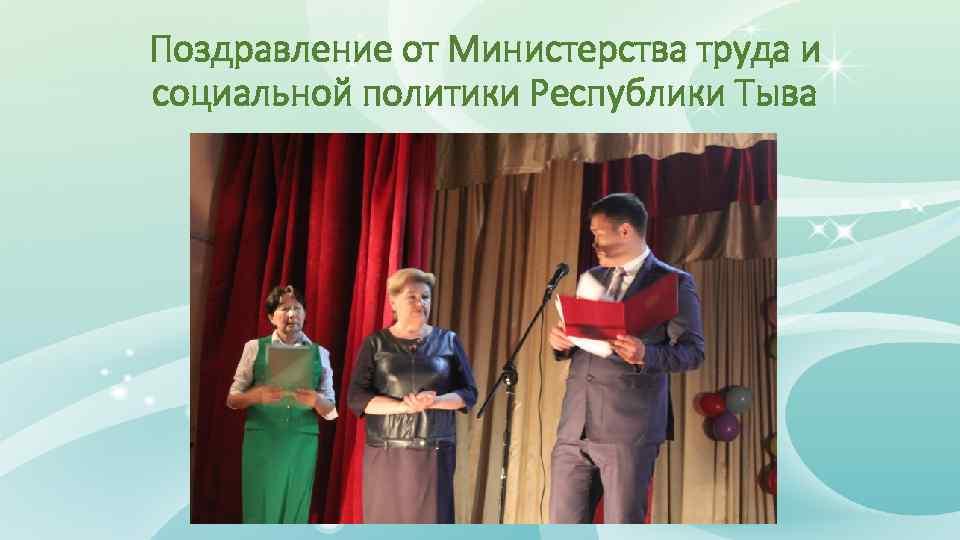 Поздравление от Министерства труда и социальной политики Республики Тыва