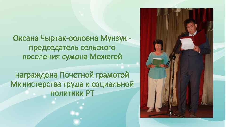 Оксана Чыртак-ооловна Мунзук председатель сельского поселения сумона Межегей награждена Почетной грамотой Министерства труда и