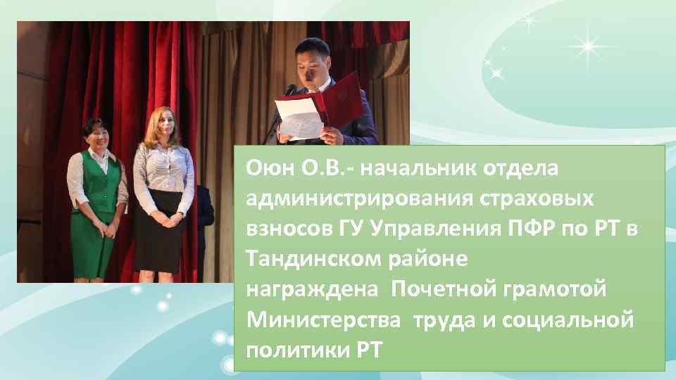 Оюн О. В. - начальник отдела администрирования страховых взносов ГУ Управления ПФР по РТ