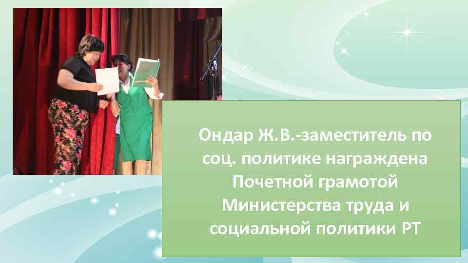 Ондар Ж. В. -заместитель по соц. политике награждена Почетной грамотой Министерства труда и социальной