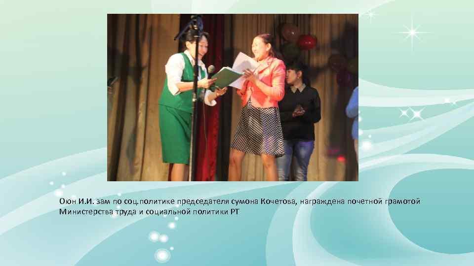 Оюн И. И. зам по соц. политике председателя сумона Кочетова, награждена почетной грамотой Министерства