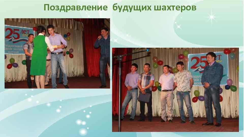 Поздравление будущих шахтеров