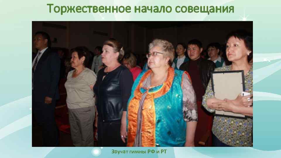 Торжественное начало совещания Звучат гимны РФ и РТ