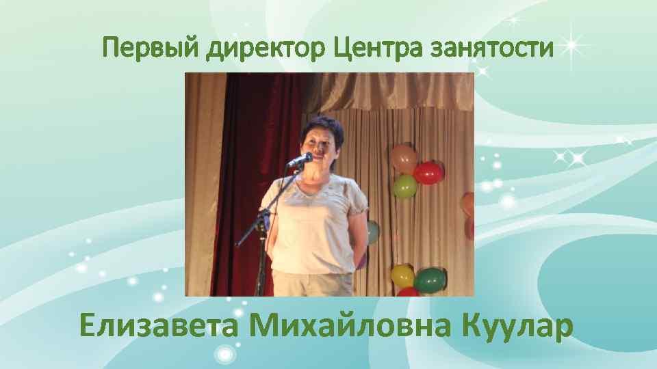 Первый директор Центра занятости Елизавета Михайловна Куулар
