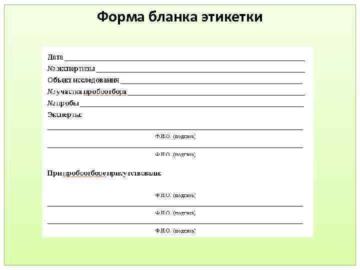 Форма бланка этикетки