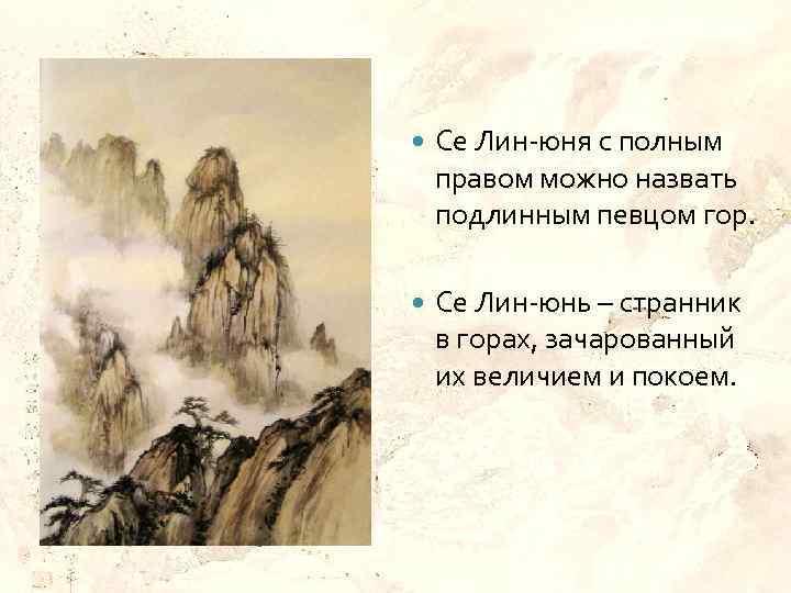 Се Лин-юня с полным правом можно назвать подлинным певцом гор. Се Лин-юнь –