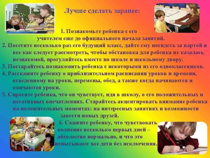 Лучше сделать заранее: 1. Познакомьте ребенка с его учителем еще до официального начала занятий.