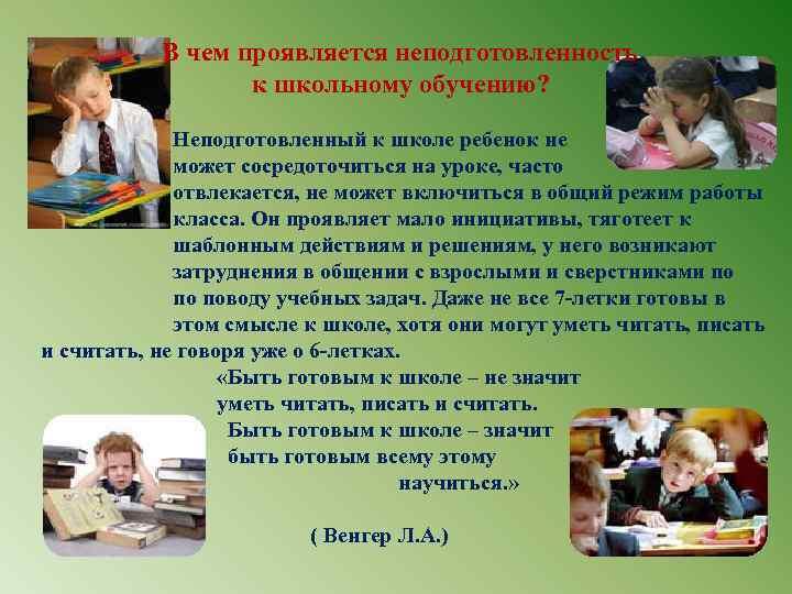 В чем проявляется неподготовленность к школьному обучению? Неподготовленный к школе ребенок не может сосредоточиться