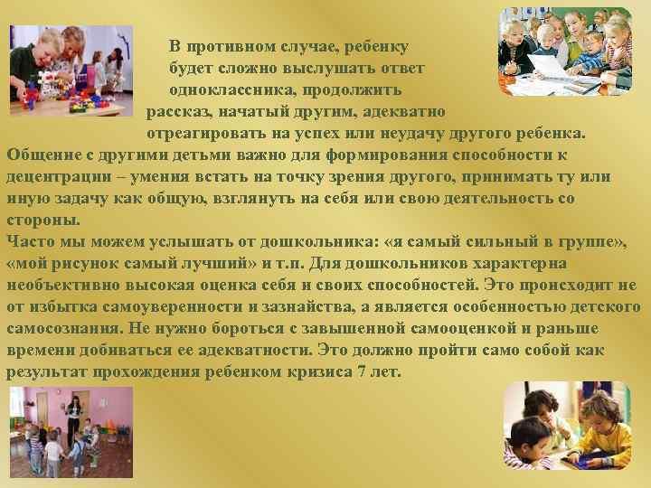 В противном случае, ребенку будет сложно выслушать ответ одноклассника, продолжить рассказ, начатый другим, адекватно