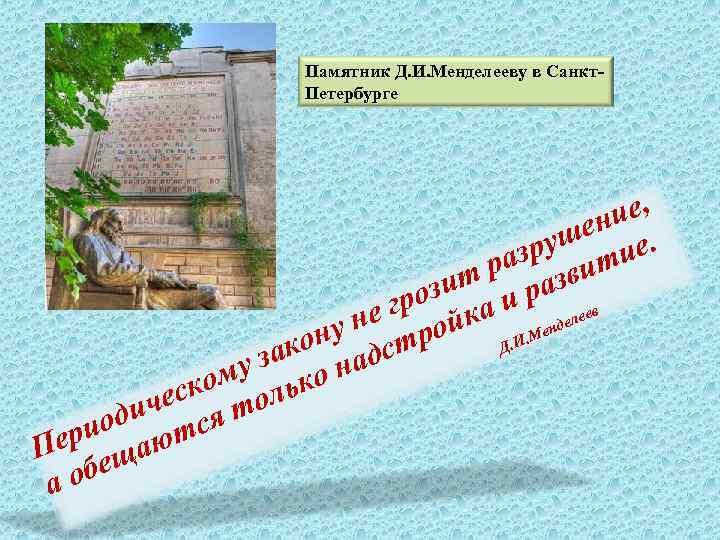 Памятник Д. И. Менделееву в Санкт. Петербурге ие, шен е. зру ти ра зви