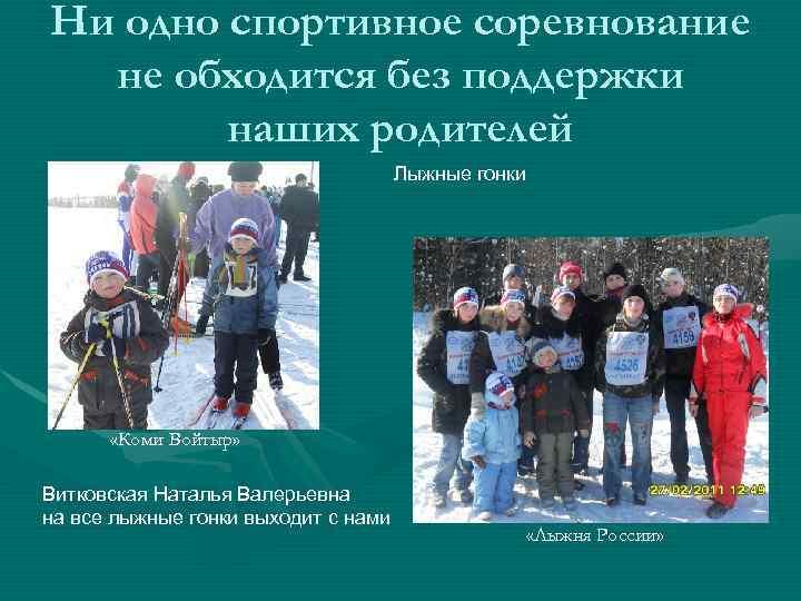 Ни одно спортивное соревнование не обходится без поддержки наших родителей Лыжные гонки «Коми Войтыр»