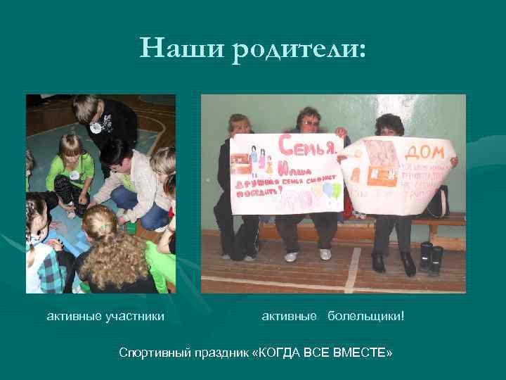 Наши родители: активные участники активные болельщики! Спортивный праздник «КОГДА ВСЕ ВМЕСТЕ»