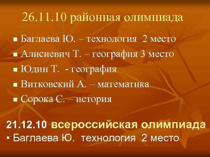 26. 11. 10 районная олимпиада Баглаева Ю. – технология 2 место n Алисиевич Т.
