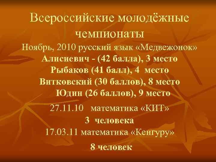 Всероссийские молодёжные чемпионаты Ноябрь, 2010 русский язык «Медвежонок» Алисиевич - (42 балла), 3 место