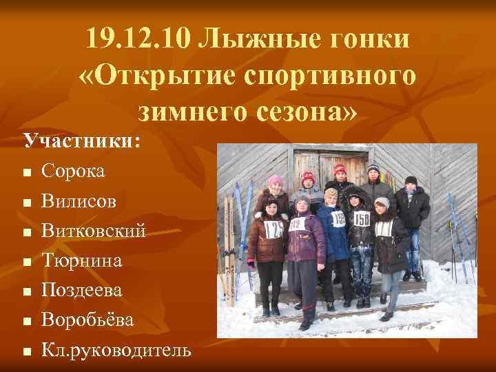 19. 12. 10 Лыжные гонки «Открытие спортивного зимнего сезона» Участники: n n n n