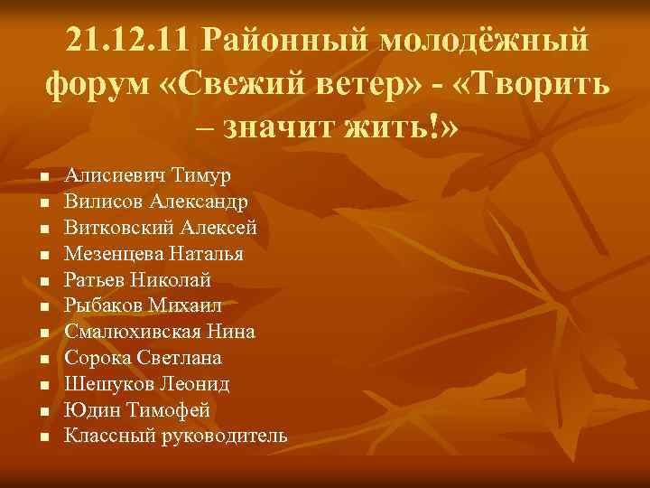 21. 12. 11 Районный молодёжный форум «Свежий ветер» - «Творить – значит жить!» n