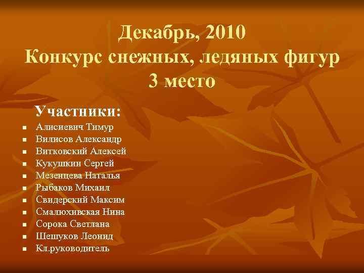 Декабрь, 2010 Конкурс снежных, ледяных фигур 3 место Участники: n n n Алисиевич Тимур