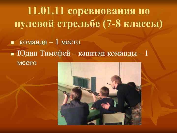11. 01. 11 соревнования по пулевой стрельбе (7 -8 классы) n n команда –