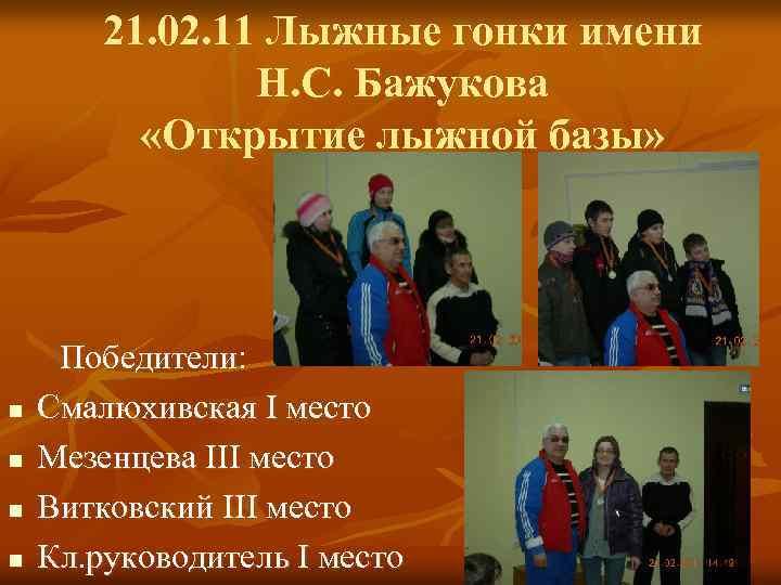 21. 02. 11 Лыжные гонки имени Н. С. Бажукова «Открытие лыжной базы» n n