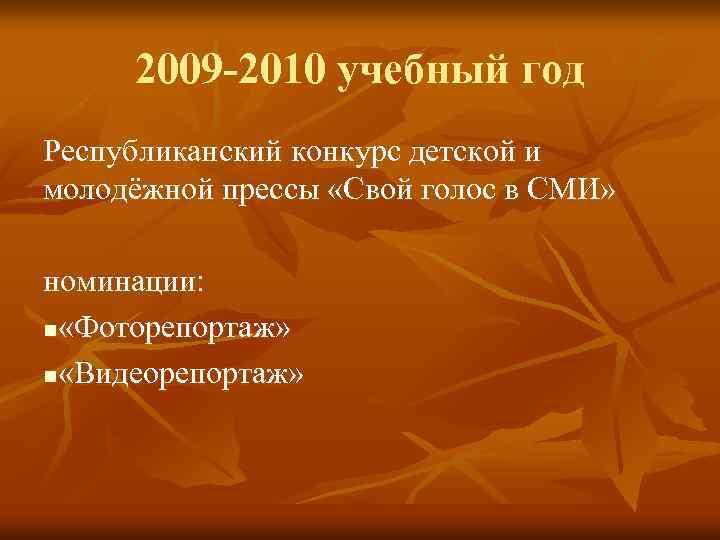 2009 -2010 учебный год Республиканский конкурс детской и молодёжной прессы «Свой голос в СМИ»