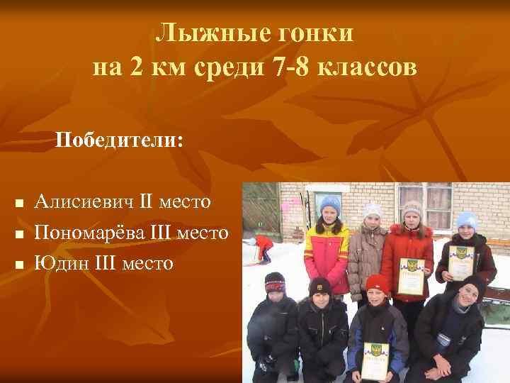 Лыжные гонки на 2 км среди 7 -8 классов Победители: n n n Алисиевич