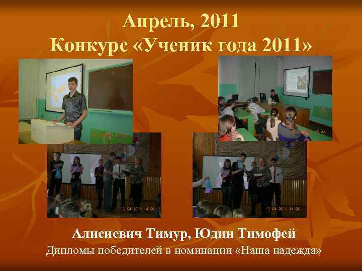 Апрель, 2011 Конкурс «Ученик года 2011» Алисиевич Тимур, Юдин Тимофей Дипломы победителей в номинации