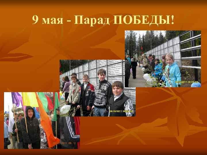 9 мая - Парад ПОБЕДЫ!