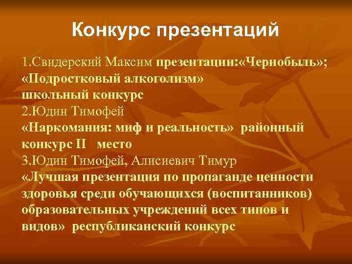 Конкурс презентаций 1. Свидерский Максим презентации: «Чернобыль» ; «Подростковый алкоголизм» школьный конкурс 2. Юдин