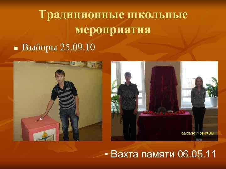 Традиционные школьные мероприятия n Выборы 25. 09. 10 • Вахта памяти 06. 05. 11