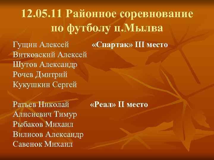 12. 05. 11 Районное соревнование по футболу п. Мылва Гущин Алексей «Спартак» III место