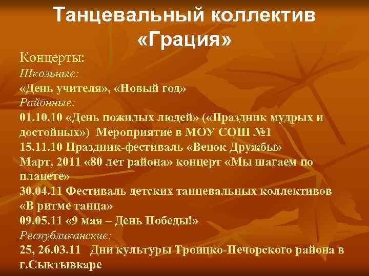 Танцевальный коллектив «Грация» Концерты: Школьные: «День учителя» , «Новый год» Районные: 01. 10 «День