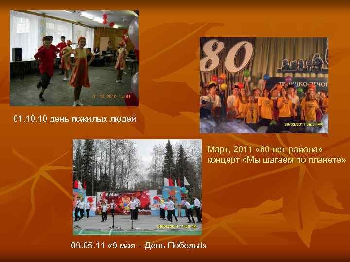 01. 10 день пожилых людей Март, 2011 « 80 лет района» концерт «Мы шагаем