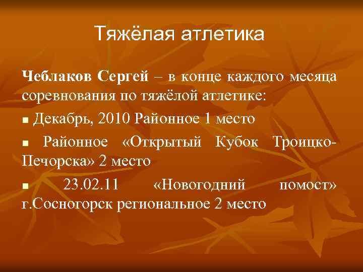 Тяжёлая атлетика Чеблаков Сергей – в конце каждого месяца соревнования по тяжёлой атлетике: n
