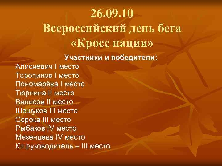 26. 09. 10 Всероссийский день бега «Кросс нации» Участники и победители: Алисиевич I место