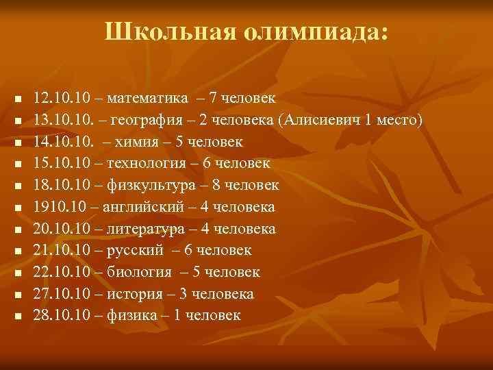 Школьная олимпиада: n n n 12. 10 – математика – 7 человек 13. 10.