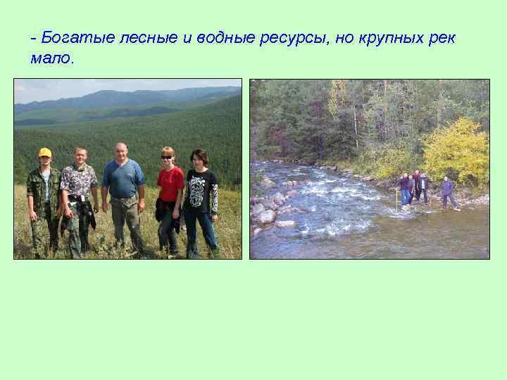 - Богатые лесные и водные ресурсы, но крупных рек мало.