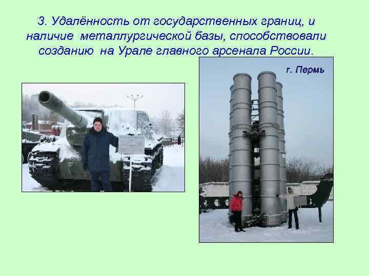 3. Удалённость от государственных границ, и наличие металлургической базы, способствовали созданию на Урале главного