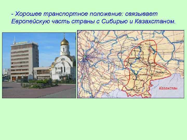 - Хорошее транспортное положение: связывает Европейскую часть страны с Сибирью и Казахстаном.