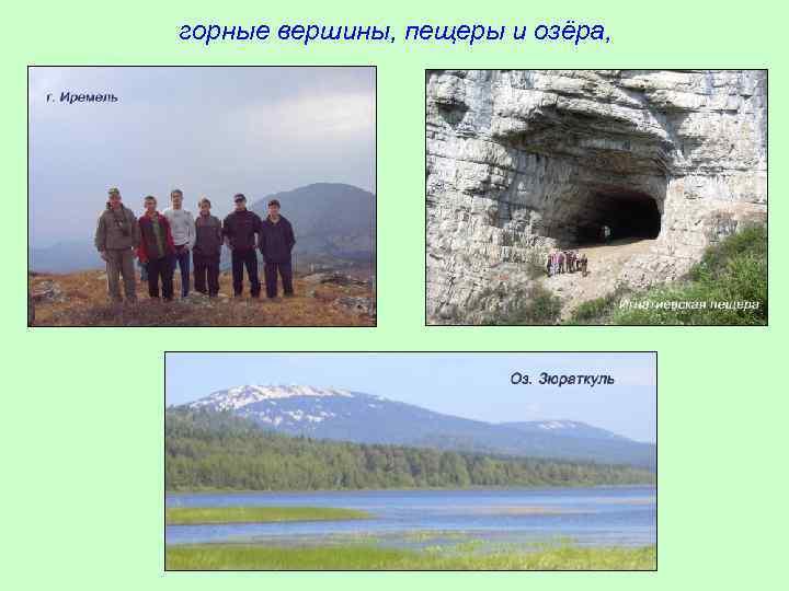горные вершины, пещеры и озёра,