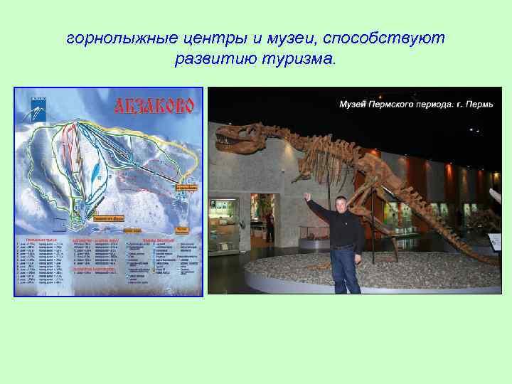 горнолыжные центры и музеи, способствуют развитию туризма.