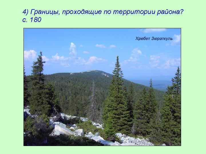4) Границы, проходящие по территории района? с. 180
