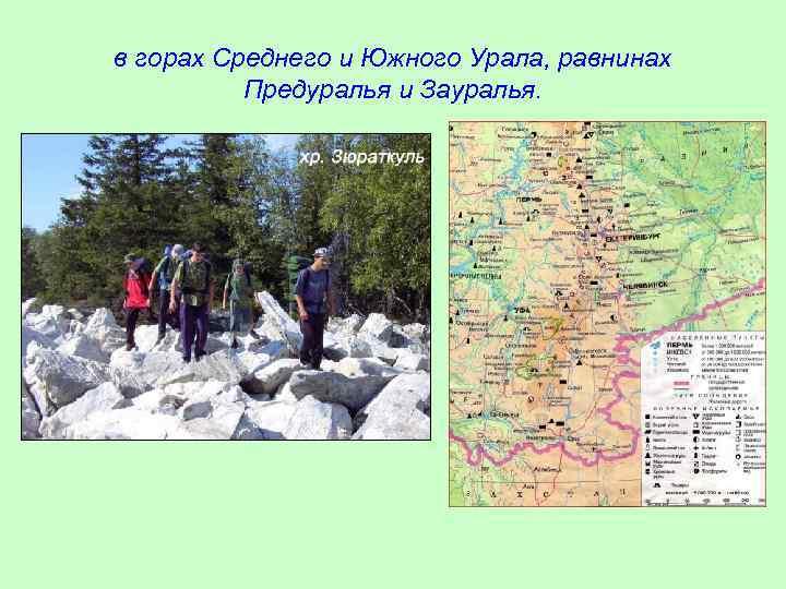 в горах Среднего и Южного Урала, равнинах Предуралья и Зауралья.