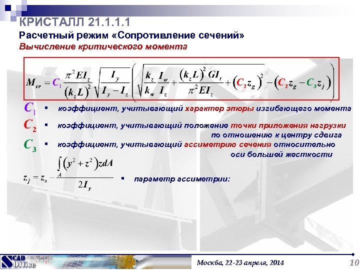 КРИСТАЛЛ 21. 1 Расчетный режим «Сопротивление сечений» Вычисление критического момента § коэффициент, учитывающий характер
