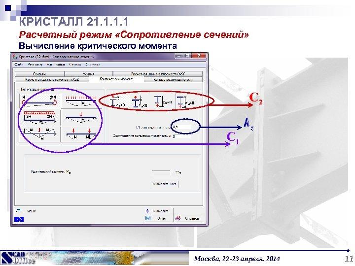 КРИСТАЛЛ 21. 1 Расчетный режим «Сопротивление сечений» Вычисление критического момента Москва, 22 -23 апреля,