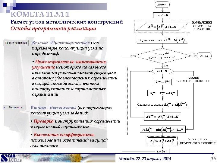 КОМЕТА 11. 5. 1. 1 Расчет узлов металлических конструкций Основы программной реализации Кнопка «Проектирование»